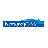 Kentriki_odos